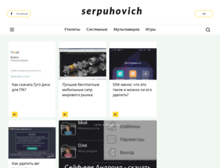 serpuhovich.ru screenshot