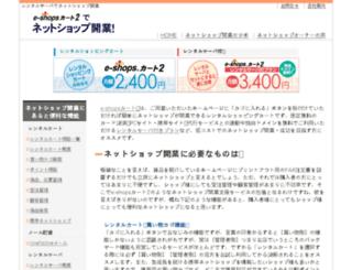 server.e-shops.jp screenshot