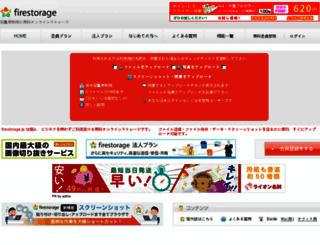 server101.firestorage.jp screenshot
