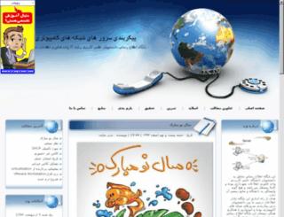 server2008.orq.ir screenshot