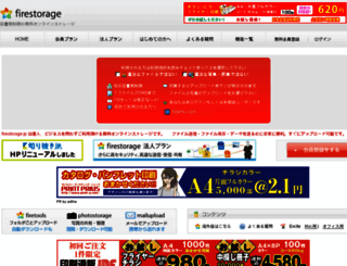 server21.firestorage.jp screenshot