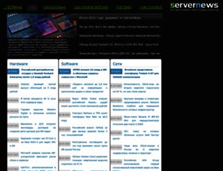 servernews.ru screenshot