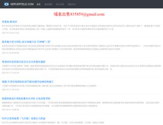 servertele.com screenshot