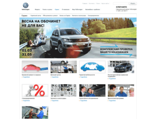 service-vw.keyauto.ru screenshot