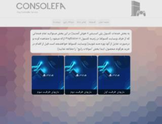 service.consolefa.ir screenshot