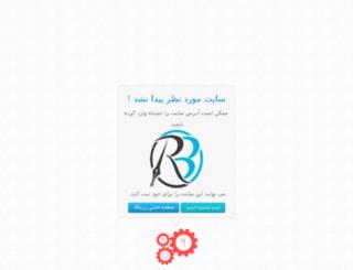service.enterweb.ir screenshot