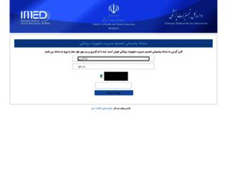 service.imed.ir screenshot