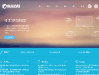 service.ishang.net screenshot