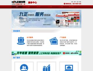 service.jc001.cn screenshot