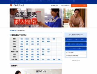 service.kyujinno.info screenshot