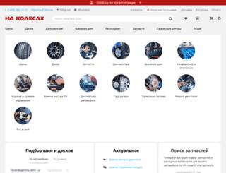 service.nakolesah.ru screenshot