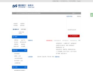 service.spdbccc.com.cn screenshot