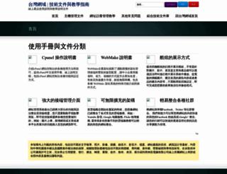 service.taiwandns.com screenshot