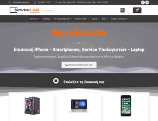 servicelab.gr screenshot