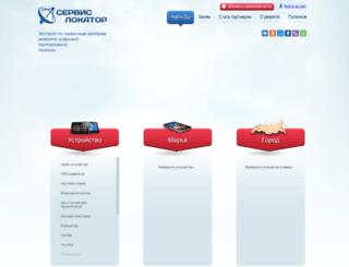 servicelocator.ru screenshot