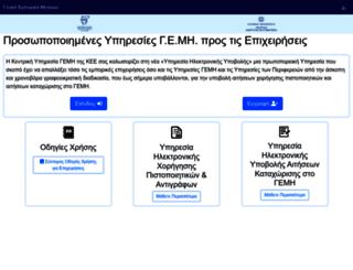 services.businessportal.gr screenshot