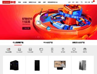 serviceshop.lenovo.com.cn screenshot