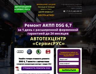 servis-rus.ru screenshot