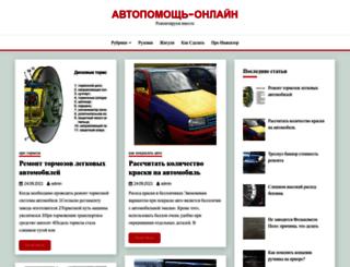 servisremstroj.ru screenshot