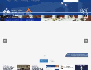 ses.edu.mn screenshot