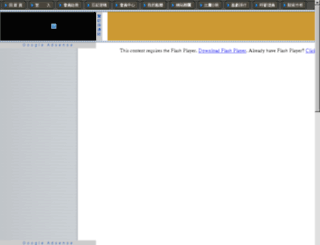 sesamemotor.3x.com.tw screenshot