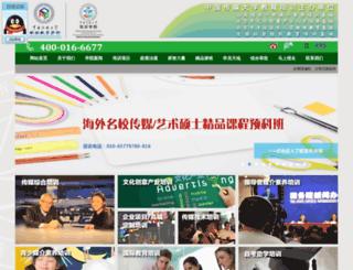 set.cuc.edu.cn screenshot
