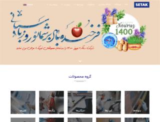 setak.com screenshot