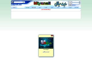 setarekhamosh.miyanali.com screenshot