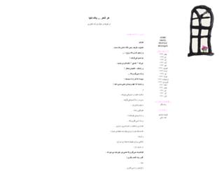 setaremahi.blogfa.com screenshot