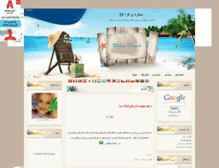 setareyelara23.mihanblog.com screenshot