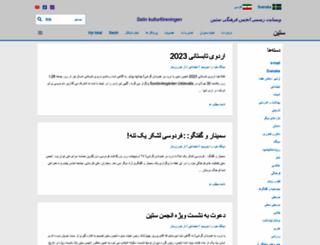 setinelor.com screenshot