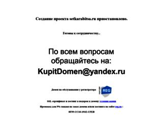 setkarabitsa.ru screenshot