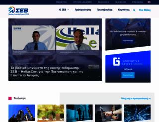 sev.org.gr screenshot