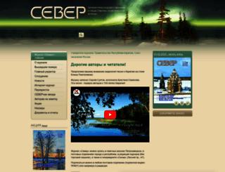 sever-journal.ru screenshot