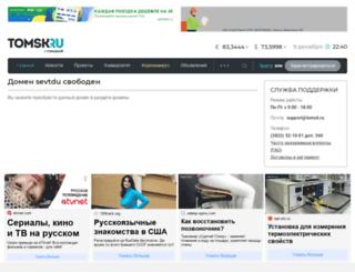 sevtdu.tomsk.ru screenshot