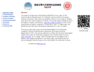 sewm.pku.edu.cn screenshot