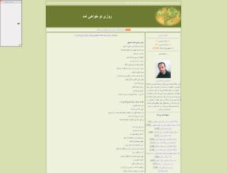 seyedmoharrami.parsiblog.com screenshot
