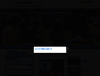 sfac.edu.hk screenshot