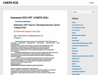 sferaksb.ru screenshot