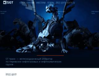 sg-trans.ru screenshot