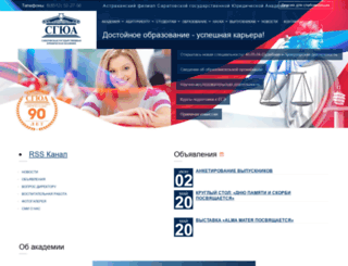 sgap.ru screenshot