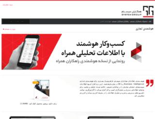 sgbi.systemgroup.net screenshot