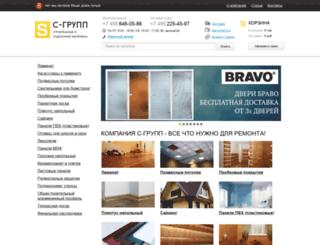 sgcompany.ru screenshot