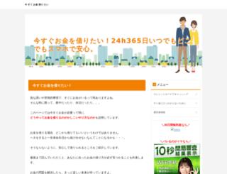 sgenji.jp screenshot