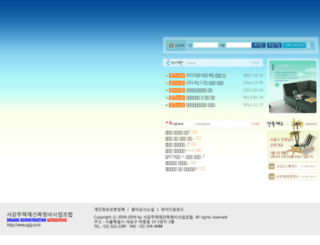 sglg.co.kr screenshot
