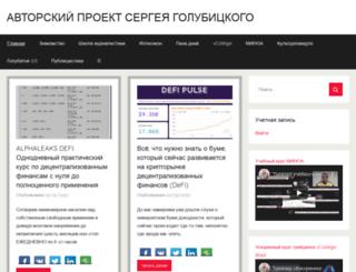 sgolub.ru screenshot