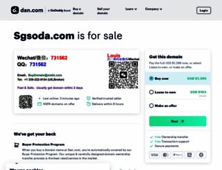 sgsoda.com screenshot