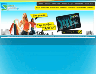 sguide.gr screenshot
