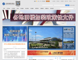 sh-ea.net.cn screenshot