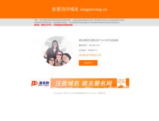 sh.chuguiwang.cn screenshot
